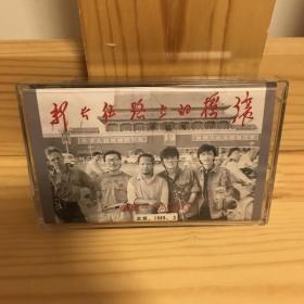 磁带 崔健 89北展演唱会 乐迷自制 非正版 非常精美主要用来收藏