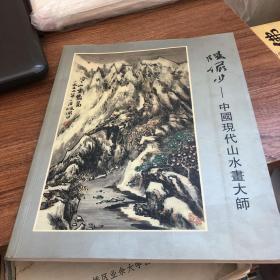 陆俨少中国现代山水画大师