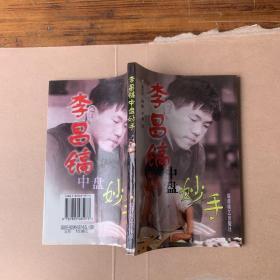 李昌镐中盘妙手