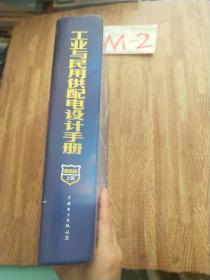 工业与民用供配电设计手册(第四版)(上册)
