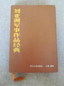 刘亚洲军事作品经典 三面刷金(作者签赠本)