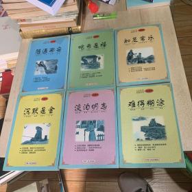 人生处世经典丛书——(六本合售)全套