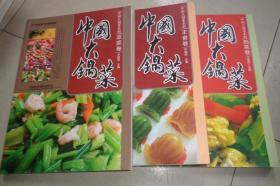 中国大锅菜系列:中国大锅菜(主食卷、凉菜卷、热菜卷)3本合售、正版彩图:B7