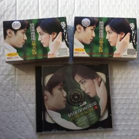 情深深雨濛濛音乐全纪录 磁带 CD 三套合售(二手无退换)