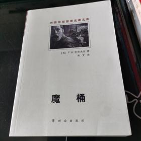 魔桶:世界侦探推理名著文库