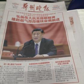 郑州晚报2020年10月24日
