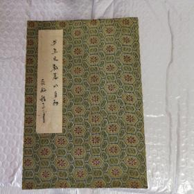 32开宣纸册页(八、九十年代正宗泾县宣纸!12折,写了6折,背面空白!)