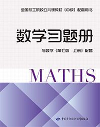 数学习题册(与数学(第七版 上册)配套)
