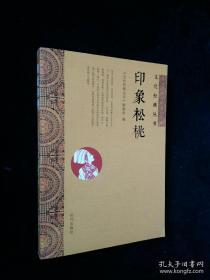 印象松桃(文化松桃丛书)