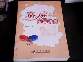 家庭医学辞典---藏书