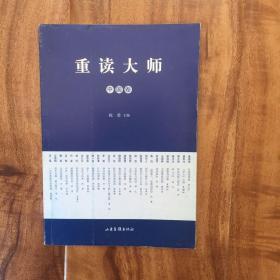 重读大师:中国卷