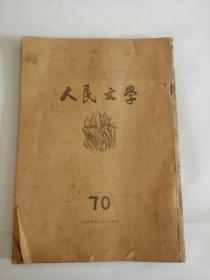 人民文学(1955)70期888