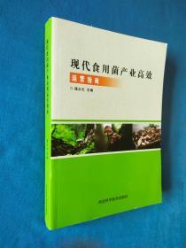 现代食用菌产业高效运营指南