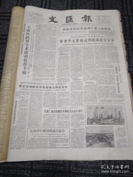 生日报……老报纸、旧报纸:文汇报1961年10月22日(1-4版)《制止美国侵略南越危险行动:越南人民军总司令要求国际委员会采取措施》