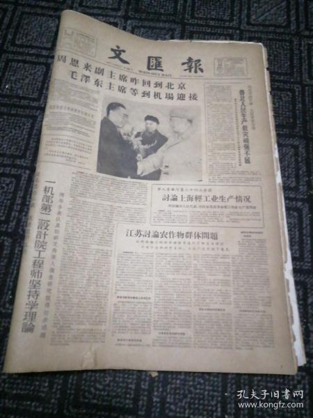生日报……老报纸、旧报纸:文汇报1961年10月25日(1-4版)《一机部第二设计院工程师坚持学理论:两年多来认真钻研文件深入调查研究获得初步成绩》