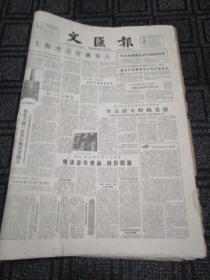 生日报……老报纸、旧报纸:文汇报1961年10月26日(1-4版)《南越人民将采取一切手段抗击美吴集团:越南南方民族解放阵线就美国准备武装侵略南越郑重宣告》