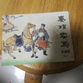 《兴唐传》之一-秦琼卖马(连环画)