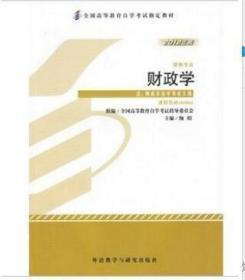 自考00060财政学2012年版梅阳外语教学9787513524940  全新