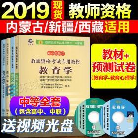 2012-2013江西省教师资格考试专业教材