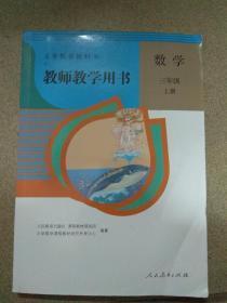 人教版小学数学课本教师用书 3三年级上册【有2个光盘】