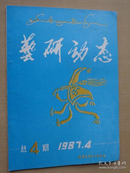 西藏 艺研动态 1987年第4期 总第4期(后改:西藏艺术研究)