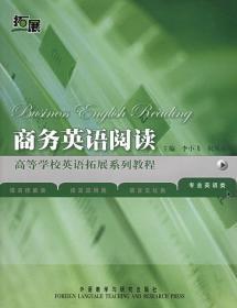 -商务英语阅读 李小飞 祝凤英 外语教学与研究 9787560051048