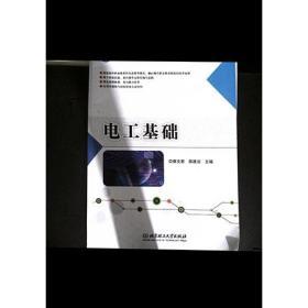 -电工基础 蔡文君 薛建设 北京理工大学出版社 9787568204989