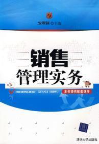 -销售管理实务 第一版 安贺新 清华大学出版社 9787302203582