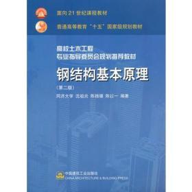 高校土木工程专业指导委员会规划推荐教材:钢结构基本原理