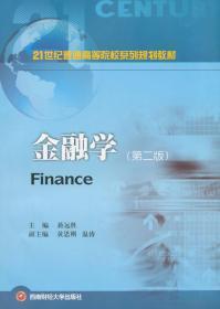 二手正版金融学第二2版蒋远胜9787550415621西南财经大学出版社
