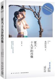 正版二手 夏天.十九岁的肖像 岛田庄司 新星出版社 9787513321433