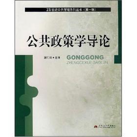正版二手 公共政策学导论 郭红玲 郭红玲 西南交通大学出版社 9787811045468