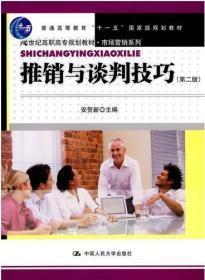 正版二手 推销与谈判技巧(第二版) 安贺新 中国人民大学出版社 9787300117720