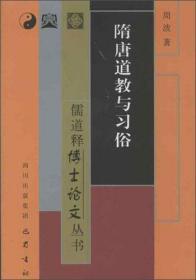 儒道释博士论文丛书:隋唐道教与习俗
