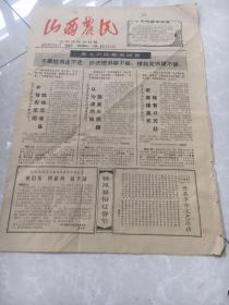 报纸(山西农民)1966年第436期8开4版