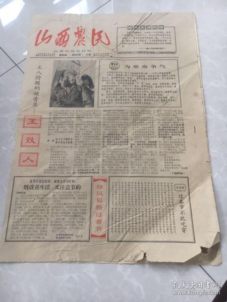 报纸(山西农民)1966年第437期8开4版