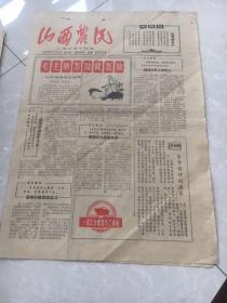 报纸(山西农民)1966年第445期8开4版
