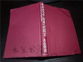 原版日本日文书 わがカラテ、日本ヘの提言  1200万人の顶点に立つ総帅の警钟!大山倍达  サンマーク出版1991年一版一印 32开硬精装