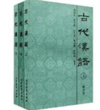 正版二手 古代汉语 中 郭锡良 天津教育出版社 9787530910214