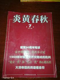 炎黄春秋2011年第7期J