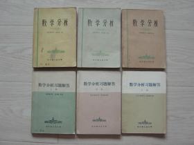 数学分析(上中下三册)+数学分析习题解答(上中下三册)(二套6本同售)