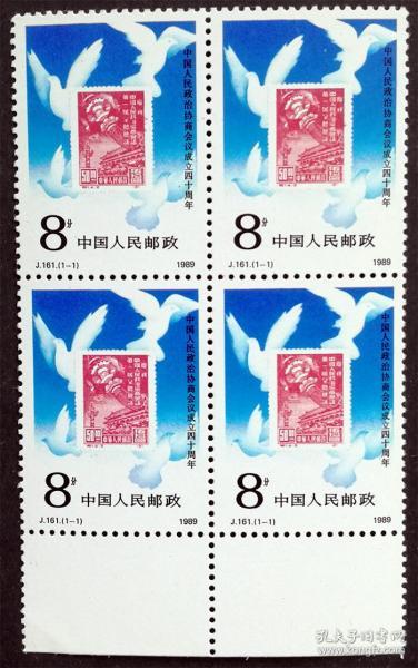 J161 政协 原胶全新全品方连带边(J161邮票)