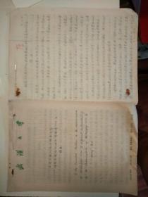 武汉大学张本手稿33页(有1册是复写件)
