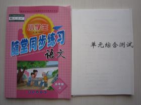 2019小学语文随堂同步练习5/五年级上册人教版新版内附试卷及答案