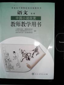 普通高中课程标准实验教科书:语文 选修 中国小说欣赏【教师教学用书】