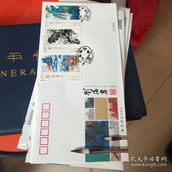2016-3刘海粟首日封,北京封,一封3枚票。保真