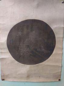下乡收的:绢画1