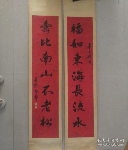 一幅原装裱撒金红宣纸老对联  书画家 春华