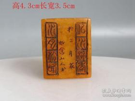清代传世雕工不错的老田黄石印章5