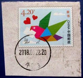 飞鸽传家书4.20元盖北京邮戳--早期邮票甩卖--实拍--包真--店内更多